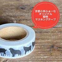 小林ふぁ〜むオリジナル 動物マスキングテープ