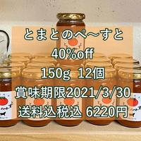 コロナ応援セール!【40%off】とまとのぺ~すと150g 12個 送料込 6220 賞味期限2021.3下旬
