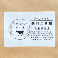 もち米(精米) 5キロ 新羽二重もち 令和2年度産 特別栽培米