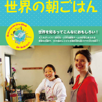 レシピブック「世界の朝ごはん」〜神奈川県児童福祉審議会推薦優良図書