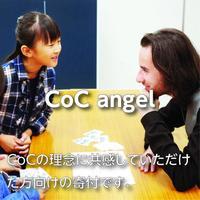 CoC Angel(ココ・エンジェル)