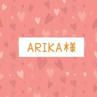 ARIKA様専用ページ