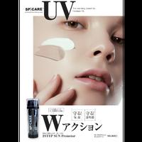 V3 UVプロテクション
