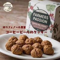 コーヒーピールクッキー ばらまきセット 30p