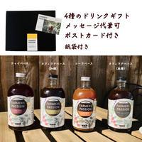 コーヒー農園のクラフトドリンクギフト(4種入り)