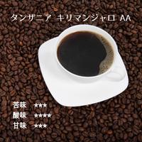 コーヒー豆『タンザニア キリマンジャロAA』 200g