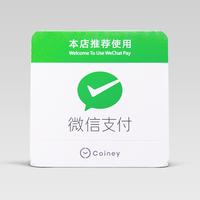【Coiney加盟店さま限定】(T-03)スタンドPOP - Coineyスキャン/WeChat Pay