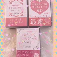 ※残3 【48時間限定リリース】高野麗子DVD3本SET