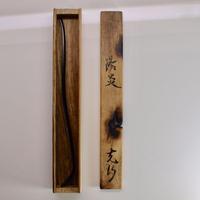 黒柿の茶杓 銘「陽炎」