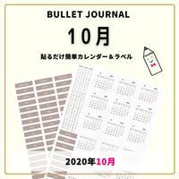 10月セットアップ|バレットジャーナル|2020年10月カレンダー付