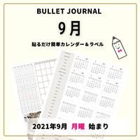 9月セットアップ《月曜始まり》|バレットジャーナル|2021年9月カレンダー付