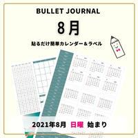 8月セットアップ《日曜始まり》|バレットジャーナル|2021年8月カレンダー付