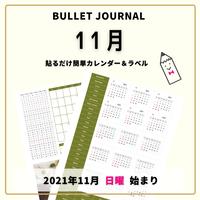 11月セットアップ《日曜始まり》|バレットジャーナル|カレンダー付