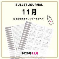 11月セットアップ|バレットジャーナル|2020年11月カレンダー付