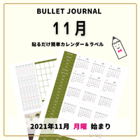 11月セットアップ《月曜始まり》|バレットジャーナル|カレンダー付