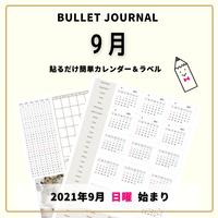 9月セットアップ《日曜始まり》|バレットジャーナル|2021年9月カレンダー付