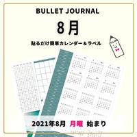 8月セットアップ《月曜始まり》|バレットジャーナル|2021年8月カレンダー付