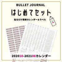 バレットジャーナルはじめてセット|2021年6月までのカレンダー付