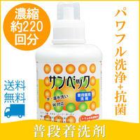 サンベック 普段着用洗剤 1100g  洗濯洗剤 液体 無香料