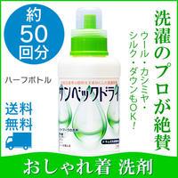 サンベックドライ洗剤 おしゃれ着 洗剤 500g 【スタンダード】ドライマーク 洗濯洗剤 液体 無香料