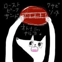 【店舗引き渡し専用】  ローストビーフサンド