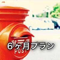【6ヶ月プラン】Letter Villageで文通【1100円/月】