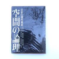 空間の論理 日本の現代美術