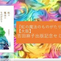 【大阪】吉田麻子『虹の魔法のものがたり』出版記念セミナー