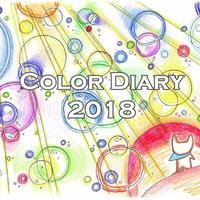 志喜彩会カレンダー2018