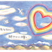 ポストカード10枚セット「己の色を知り鮮やかに輝く」