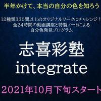 志喜彩塾integrate(志喜彩会会員様用)