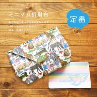 【受注生産】ミニマム折財布 ☆ Vacation ☆