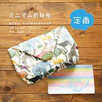 再販!!【受注生産】  ミニマム折財布 ☆ Dress up ☆