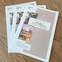 トヨタ財団市民参加促進プログラム 「居場所を通じた自分らしい市民参加を育む」報告書