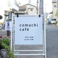 6/24 (木) 10:30-12:00【zoomでふらっとご来店♪】こまちカフェオンライン視察会