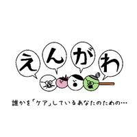 10/25(月)10:00-11:30 ケアラーズカフェえんがわ 認知症サポーター養成講座