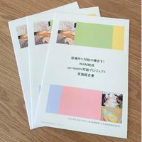 「居場所に対話の機会を!WAM助成 co-machi対話プロジェクト」報告書