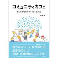 書籍「コミュニティカフェ~ まちの居場所のつくり方、続け方~」齋藤 保 著