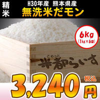 【精米】H30年度産 無洗米だモン。6kg