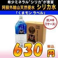 シリカ水 阿蘇外輪山天然優水「くまもんラベル」2L×6(1ケース)