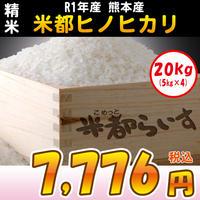 【精米】R1年度産 熊本産 ヒノヒカリ 20kg