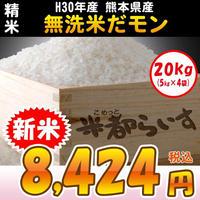【精米】H30年度産 無洗米だモン。20kg