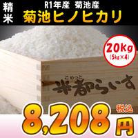 【精米】R1年度産 菊池米 ヒノヒカリ 20kg