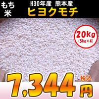 【精米もち米】H30年産 熊本産ヒヨクモチ100% 2等米 20kg