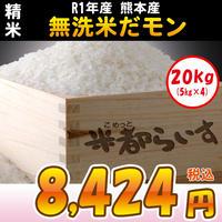 【精米】R1年度産 無洗米だモン。20kg