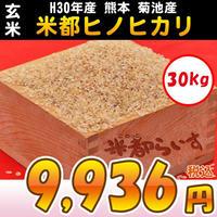 【玄米】H30年産 熊本 菊池産 米都ヒノヒカリ 30kg