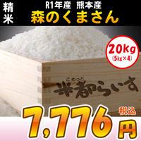 【精米】R1年度産森のくまさん 20kg