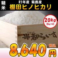 【精米】R1年度産 菊鹿 棚田ヒノヒカリ 20kg