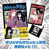 【コミスト限定】「のんちゃんとアカリ」1~2巻特別セット(オリジナルサコッシュ付き)