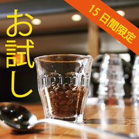 15日限定お試しコーヒー塾 スタートアップコース